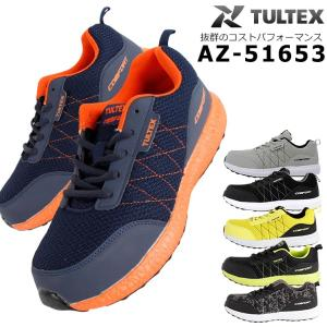アイトス タルテックス AITOZ TULTEX 安全靴 軽作業用 AZ-51653 スニーカー  ローカット 紐タイプ  全4色 24.5cm-28cm 作業服・鳶服・安全靴のサンワーク