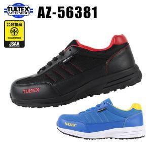 アイトス タルテックス安全靴 スニーカー AZ-56381|sunwork