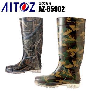 アイトス安全靴 安全長靴(先芯あり)AZ-65902|sunwork