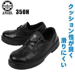 安全靴 作業用品 エンゼル ANGEL  メンズ レディース 女性サイズ対応 短靴 A-350H 23.0cm-28.0cm 作業服・鳶服・安全靴のサンワーク