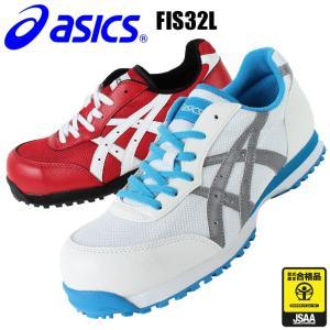 【送料無料】アシックス安全靴 スニーカー FIS32L sunwork