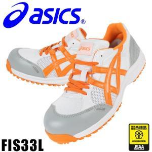 安全靴 アシックス スニーカー ウィンジョブ FIS33L sunwork