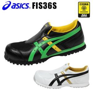 アシックス安全靴 ウィンジョブ FIS36S sunwork