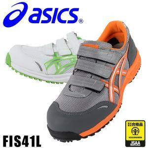 【送料無料】アシックス安全靴 スニーカー FIS41L sunwork