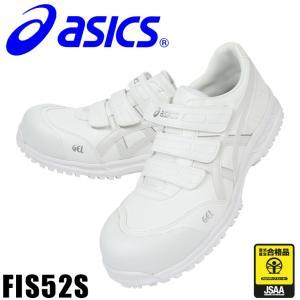 安全靴 アシックス スニーカー ウィンジョブ FIS52S sunwork