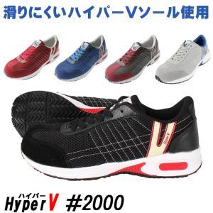 安全靴 作業用品 スニーカー ハイパーV hyperV   メンズ レディース 女性サイズ対応 ハイパーVソール HV-2000 22.5cm-29.0cm    122|作業服・鳶服・安全靴のサンワーク