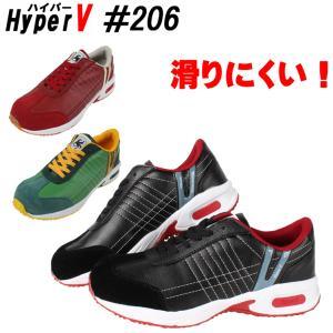 日進ゴム安全靴 スニーカー HV-206   188 作業服・鳶服・安全靴のサンワーク
