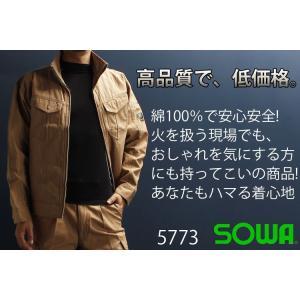 秋冬用 作業服 作業着 長袖ブルゾン 桑和SOWA5773|sunwork|07
