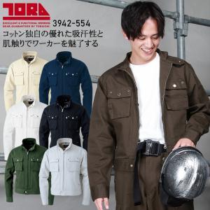 作業服・作業着・鳶 服 寅壱 TORAICHI  3942-554 ライダースジャケット  ■シーズ...