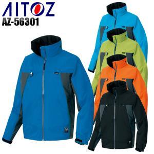 作業服・作業着・ワークユニフォーム アイトス AITOZ  az-56301 全天候型ジャケット  ...