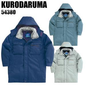 秋冬用作業用 防寒コート クロダルマKURODARUMA54380|sunwork