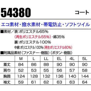 秋冬用作業用 防寒コート クロダルマKURODARUMA54380|sunwork|02