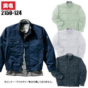 作業服・作業着・ワークユニフォーム 寅壱 TORAICHI  2150-124 長袖ブルゾン  ■シ...