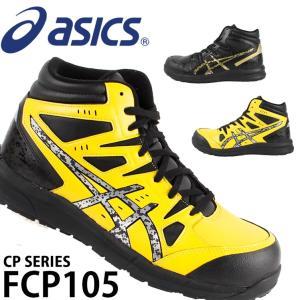 【送料無料】アシックス安全靴 スニーカー FCP105 sunwork
