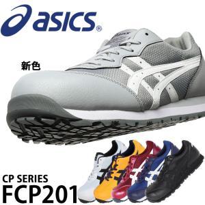安全靴 スニーカー アシックス 作業靴 asicsウィンジョブ CP201ローカット 紐タイプ  女...