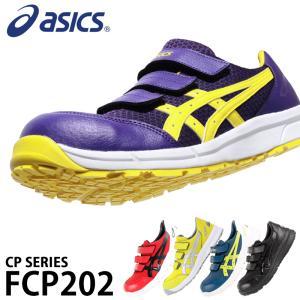アシックス 安全靴 FCP202  送料無料 作業服・鳶服・安全靴のサンワーク