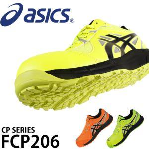 安全靴 スニーカー アシックス 作業靴asicsFCP206(1271A006) 反射材 視認性ロー...