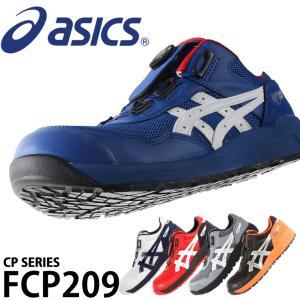 安全靴 ダイヤル式アシックス 作業靴asicsFCP209(1271A029) Boaシステム 品番...