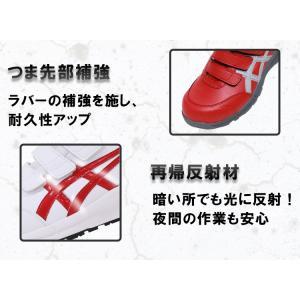 安全靴 作業用品 スニーカー アシックス(asics)  メンズ レディース 女性用サイズ対応 マジック 耐油 再帰反射 ウィンジョブFCP301 22.5cm-30.0cm【送料無料】|sunwork|07