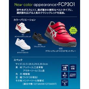 安全靴 作業用品 スニーカー アシックス(asics)  メンズ レディース 女性用サイズ対応 マジック 耐油 再帰反射 ウィンジョブFCP301 22.5cm-30.0cm【送料無料】|sunwork|09