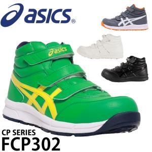 アシックス 安全靴 FCP302  送料無料の画像