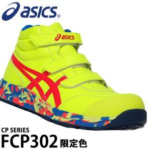 アシックス asics 安全靴 安全スニーカー FCP302