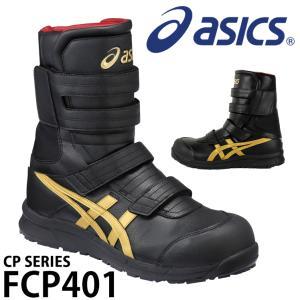 アシックス 安全靴 女性サイズ対応 FCP401  送料無料|作業服・鳶服・安全靴のサンワーク