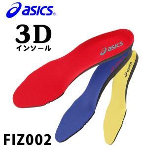 アシックス 中敷き インソール FIZ002...