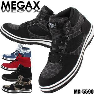 安全靴 メガセーフティー メンズ レディース 女性サイズ対応 ミッドカット MG-5590 作業服・鳶服・安全靴のサンワーク