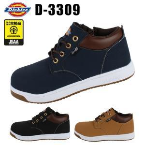 安全靴 スニーカー ディッキーズ 作業靴 Dickiesブーツタイプ  品番 : D-3309  規...