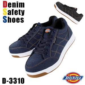安全靴 スニーカー ディッキーズ 作業靴 Dickies耐滑ローカット 紐タイプ  品番 : D-3...