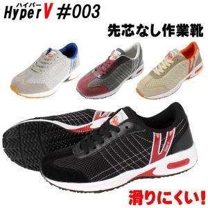 安全靴 作業用品 スニーカー ハイパーV(hyperV)  メンズ レディース 女性サイズ対応 軽量...