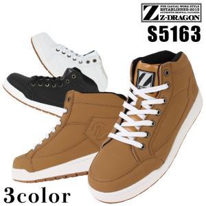 自重堂 安全靴 スニーカー S5163作業靴 Jichodo Z-DRAGON ジードラゴン  ミドルカット 紐タイプ JSAA規格B種 作業服・鳶服・安全靴のサンワーク