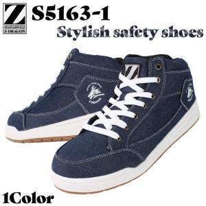 自重堂 安全靴 スニーカー S5163-1作業靴 Jichodo Z-DRAGON ジードラゴン  ミドルカット 紐タイプ 作業服・鳶服・安全靴のサンワーク