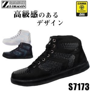 Z-DRAGON 安全靴 スニーカー S7173作業靴  アッパー素材 衝撃吸収 ハイカット 紐タイプ JSAA規格B種|sunwork