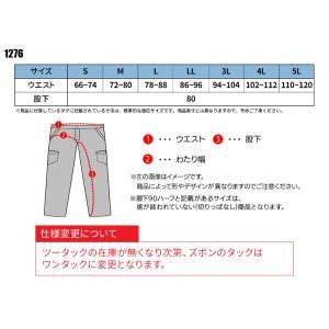 作業服 春夏用 作業着 作業ズボン ツータック カーゴパンツ ジーベックXEBEC1276 sunwork 02