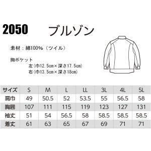 作業服 秋冬用 長袖ブルゾン メンズ ジーベックXEBEC 2050|sunwork|02