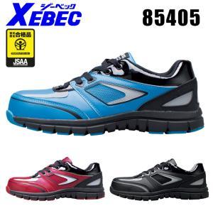 安全靴 作業用品 スニーカー ジーベック XEBEC メンズ レディース 女性サイズ対応 ローカット紐 耐油 85405 23.0cm-29.0cm 作業服・鳶服・安全靴のサンワーク