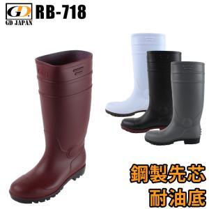 ジーデージャパン 安全靴 安全長靴(先芯あり)RB-718...