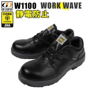 ジーデージャパン安全靴 スニーカー W1100
