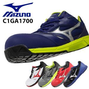【送料無料】ミズノ安全靴 C1GA1700