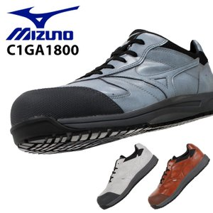 【送料無料】安全靴 作業靴ミズノ 安全スニーカー C1GA1800 ローカット 紐 メンズ防水 3E...