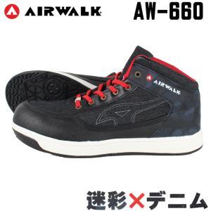 エアウォーク 安全靴 スニーカー AW-660作業靴 AIR WALK  ハイカット 紐タイプ 作業服・鳶服・安全靴のサンワーク