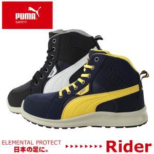 プーマ 安全靴 【送料無料】 スニーカー RIDER(ライダー)