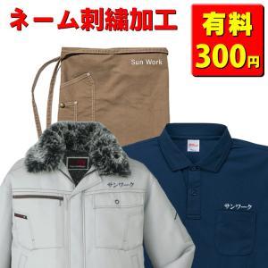 ネーム刺繍加工-2(有料200円(税別))