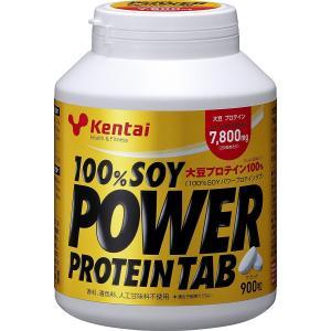 kentai 健康体力研究所 100%SOY パワープロテインタブ 900粒 K1401