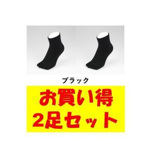 お買い得2足セット 5本指 ゆびのばソックス Neo EVE(イヴ) ブラック iサイズ(23.5c...