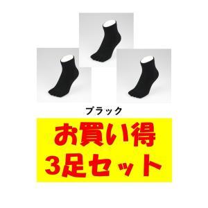 お買い得3足セット 5本指 ゆびのばソックス Neo EVE(イヴ) ブラック Sサイズ(21.0c...