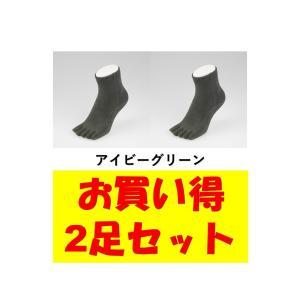 お買い得2足セット 5本指 ゆびのばソックス Neo EVE(イヴ) アイビーグリーン Sサイズ(2...