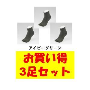 お買い得3足セット 5本指 ゆびのばソックス Neo EVE(イヴ) アイビーグリーン Sサイズ(2...